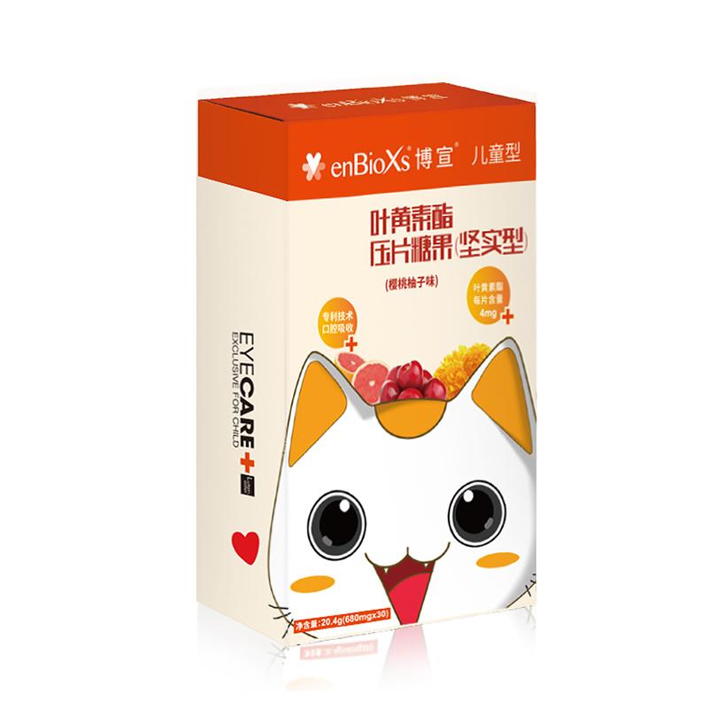 叶黄素酯vwin德赢优惠糖果30片装 儿童型 清爽柚子味